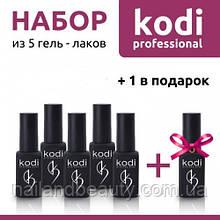 НАБІР КОДІ З 5 ГЕЛЬ ЛАКІВ Kodi Professional 8 ml 5 + 1