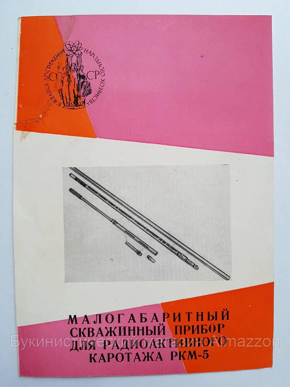 Реклама ВДНХ Малогабаритный скважинный прибор для радиоактивного каротажа РКМ-5