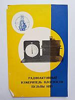 Реклама ВДНХ Радиоактивный измеритель плотности пульпы ИПП