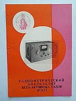 Реклама ВДНХ Радиометрический анализатор бета-активных газов РАГ
