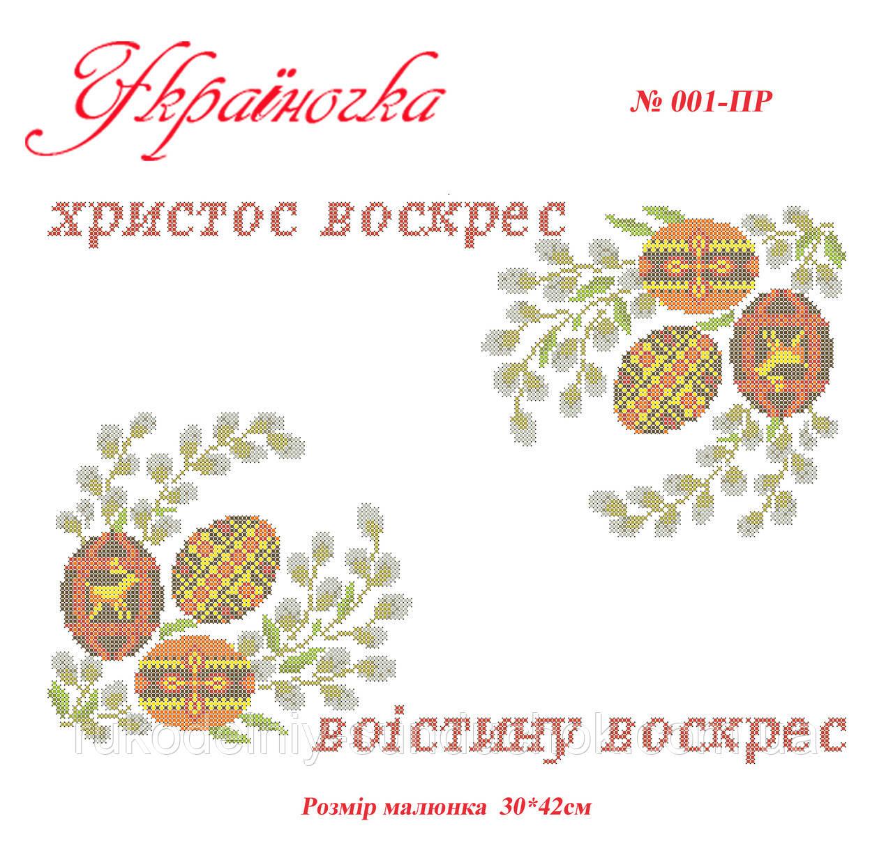 Рушник пасхальный под вышивку ТМ Украиночка 042-ПР