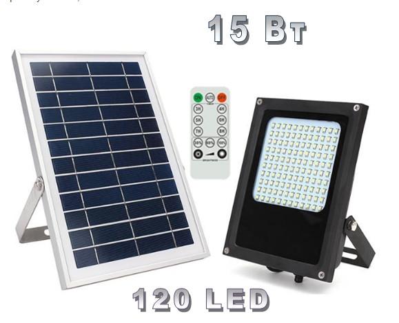 Уличный светильник на солнечной батарее с пультом ДУ 15 Вт 120 LED