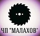 ЧП «МАЛАХОВ»