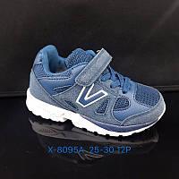 Детские синие кроссовки для мальчика оптом Размеры 25-30