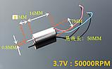 Мікро двигун (моторчик) для квадрокоптера (харчування 3,7-4,2 V 50000 оборотів), фото 3