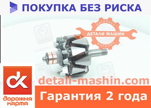 Ротор генератора DAEWOO Ланос 1.4, Сенс, ЗАЗ (с кондиционером) 73А Sens/Lanos (ДК) 97S.3701-01