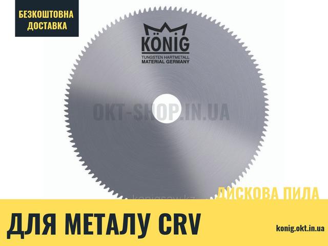 550x6 пила дисковая CRV для труб и металлического профиля
