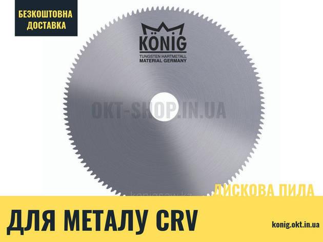 550x6 пила дисковая CRV для труб и металлического профиля, фото 2