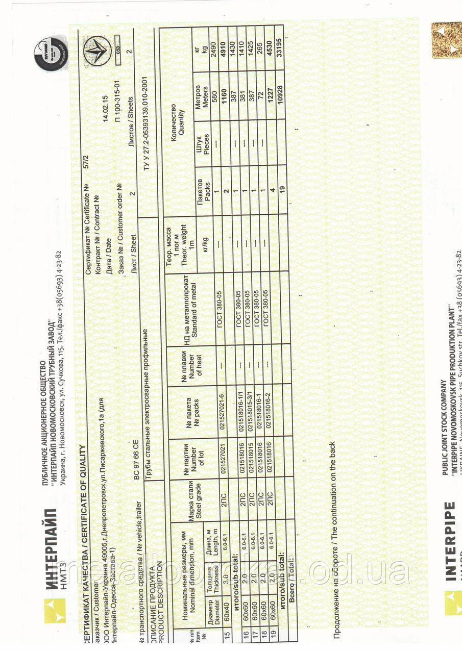 Сертификат труба 60х40