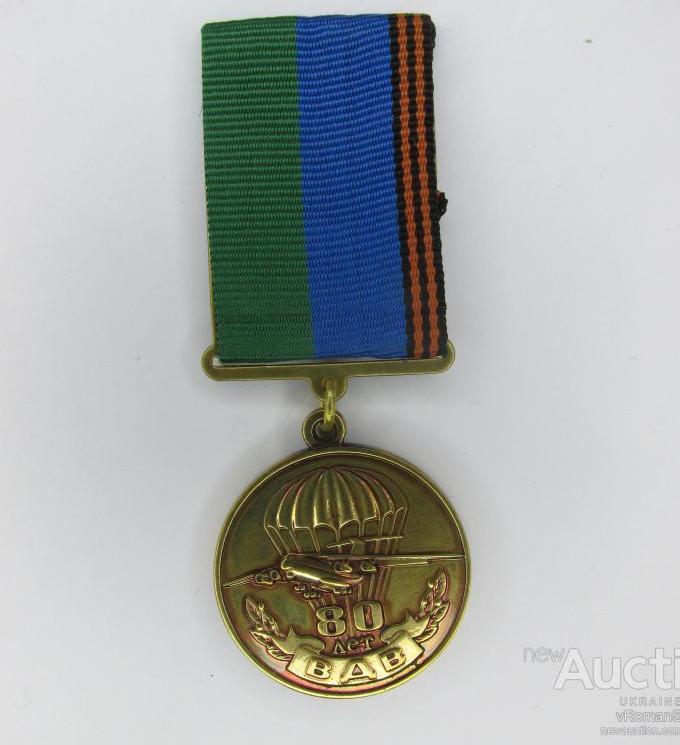"""Медаль  """" 80 лет ВДВ"""