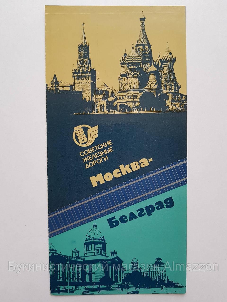 Реклама Москва-Белград Советские железные дороги