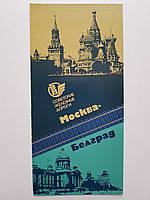 Реклама Москва-Белград Советские железные дороги, фото 1