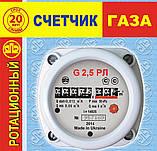 Газовый счетчик роторный Ямполь G2.5, фото 7