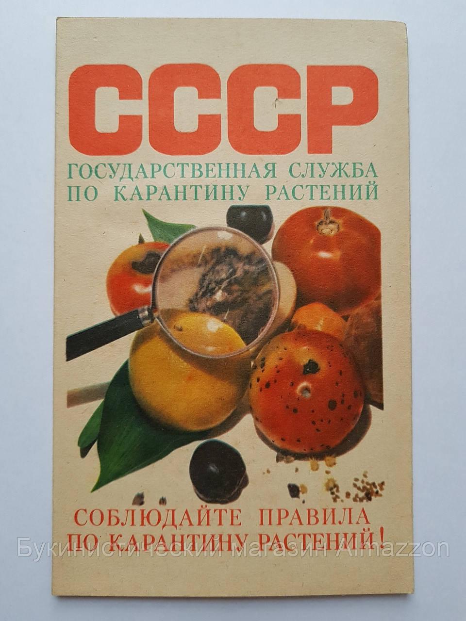 СССР Государственная служба по карантину растений.