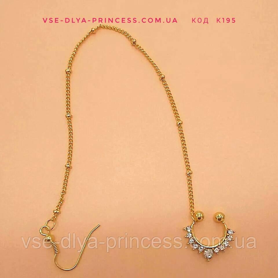 Кольцо для носа под золото, индийское украшение, пирсинг