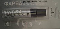 Олівець реставраційний NEW TON, для керамічних виробів 10 мл