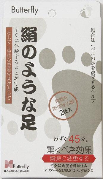 Педикюрные носочки Butterfly, носки для педикюра Sosu