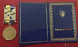 Медаль Участник АТО с документом, фото 2