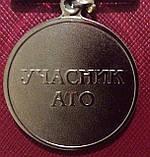 Медаль Участник АТО с документом, фото 3