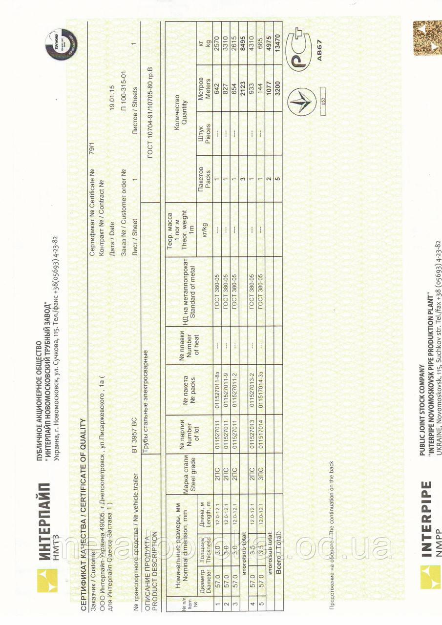 Сертификат труба 57