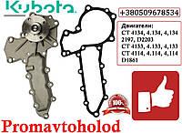 Kubota D1703 водяной насос 15521-73039 ,15521-73033