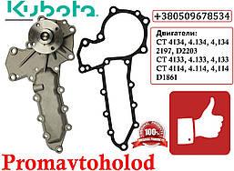 Kubota D1703 водяной насос 15521-73039 ,15521-73033 ℗