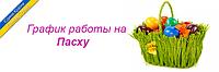 ГРАФИК РАБОТЫ ИНТЕРНЕТ-МАГАЗИНА Lucky-hook.com.ua