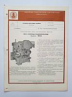 Журнал (Бюллетень) Пресс-ножницы комбинированные НВ5222  6.02.10, фото 1