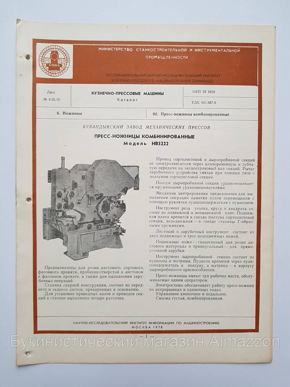 Журнал (Бюллетень) Пресс-ножницы комбинированные НВ5222  6.02.10