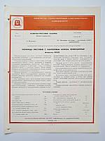 Журнал (Бюллетень) Ножницы листовые с наклонным ножом кривошипные Н3223  6.01.17