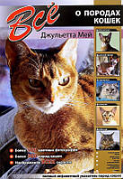 Джульетта Мей Все о породах кошек (64535)