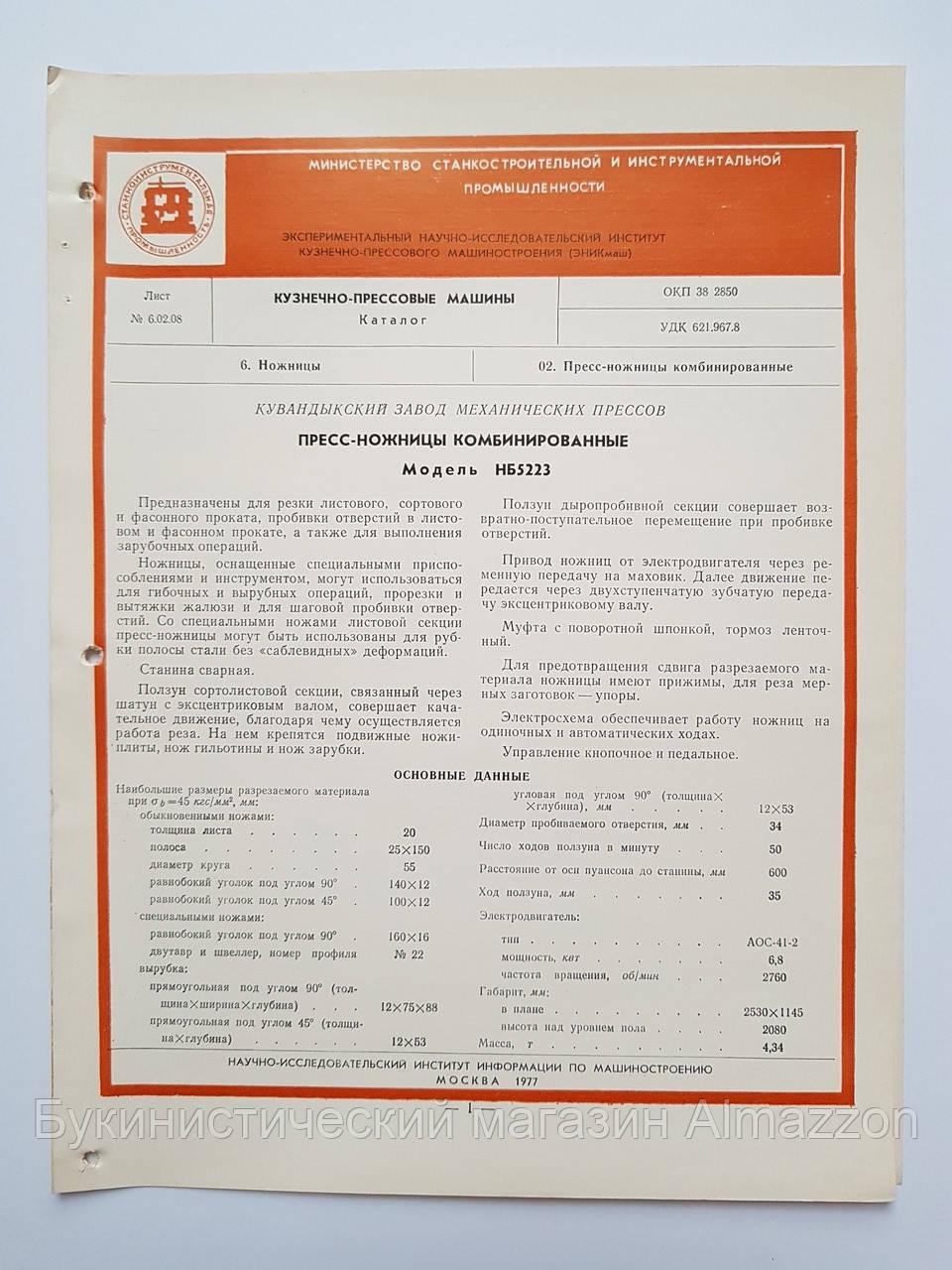 Журнал (Бюллетень) Пресс-ножницы комбинированные НБ5223  6.02.08.