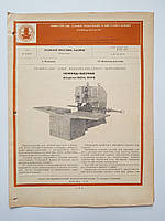 Журнал (Бюллетень) Ножницы высечные Р4514, Н4518  6.09.03