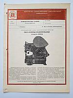 Журнал (Бюллетень) Пресс-ножницы комбинированные Н5222А  6.02.07