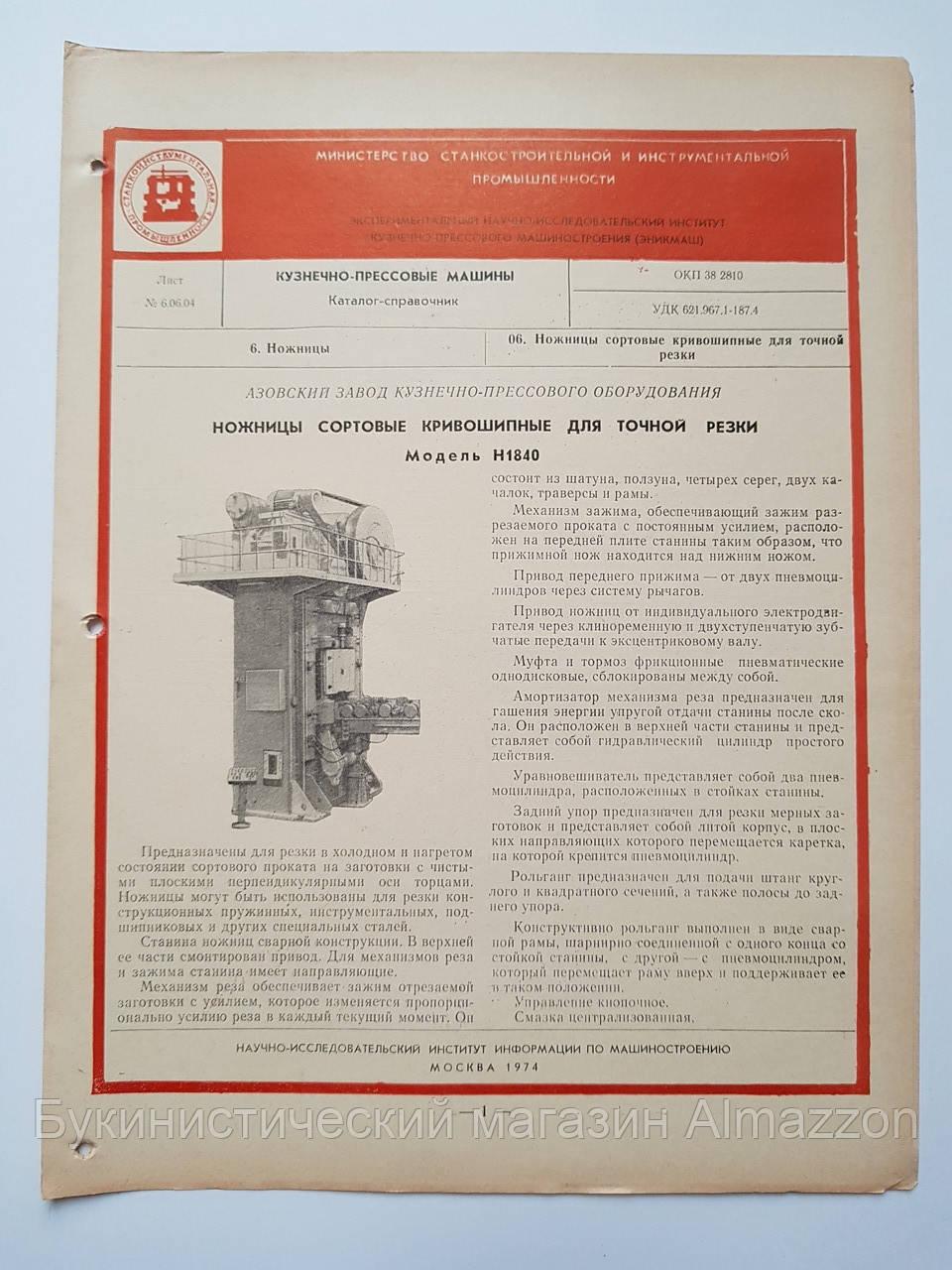 Журнал (Бюллетень) Ножницы сортовые кривошипные для точной резки Н1840  6.06.04