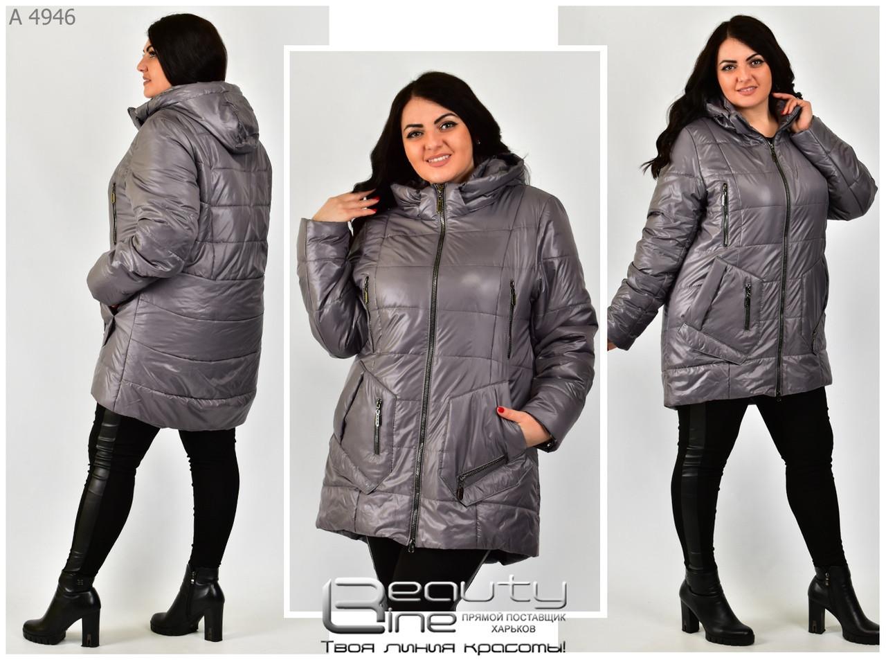 Куртка женская с капюшоном размеры: 54.56.58.60.62.64