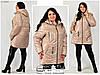 Куртка женская с капюшоном размеры: 54.56.58.60.62.64, фото 2