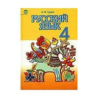 Українська мова, 4 клас. Гудзик В. Ф.