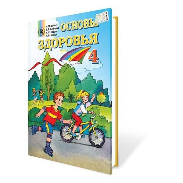 Основы здоровья, 4 класс. Бибик Н. М., Бойченко Т. Е. и др.