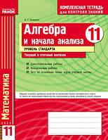 Комплексная тетрадь для контроля знаний Алгебра 11 клас Уровень стандарта