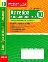 Комплексная тетрадь для контроля знаний Алгебра 10 клас Академический уровень