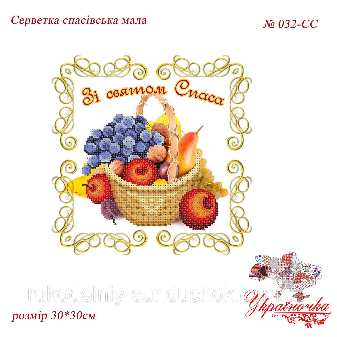 Салфетка под вышивку  ТМ Украиночка 032-СС