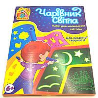 Детский развивающий набор Чарівник Світла для рисования в темноте рисуй светом А3