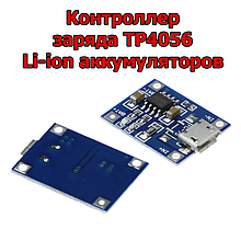Контролер заряду TP4056 1A для Li-ion акумуляторів