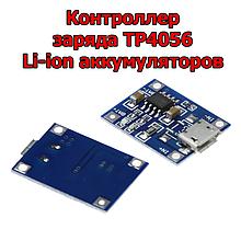 Контроллер заряда TP4056 1A  для Li-ion аккумуляторов