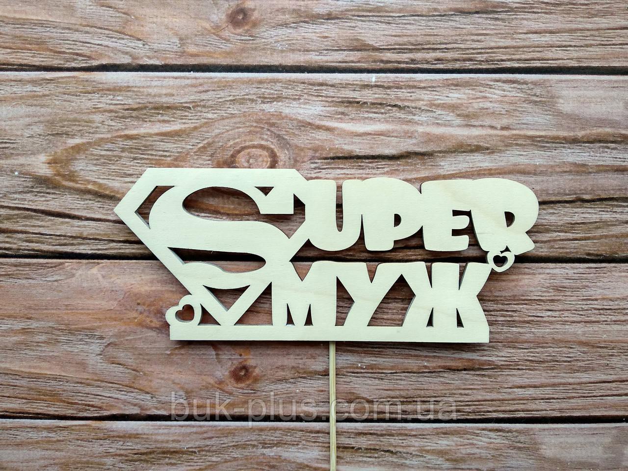 "Топпер  ""Super МУЖ"""
