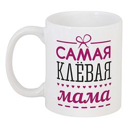 Кружка Самая Клёвая Мама