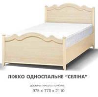 Ліжко 1-сп Селіна