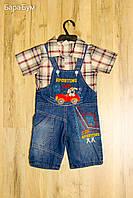 """Детский  комбинезон джинсовый.  И рубашка """"Собачка в машинке""""(серый)."""