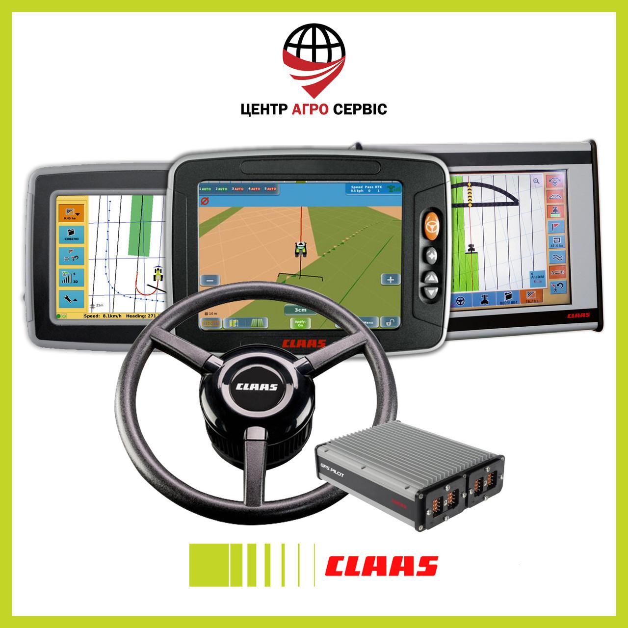 Автопилот CLAAS GPS PILOT (гидравлическое автоматическое вождение для трактора, опрыскивателя, комбайна)